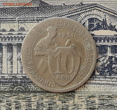 10 копеек 1931 до 19-02-2019 до 22-00 по Москве - 10 31 Р