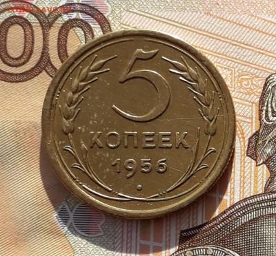 5 копеек 1956 до 19-02-2019 до 22-00 по Москве - 5 56 Р