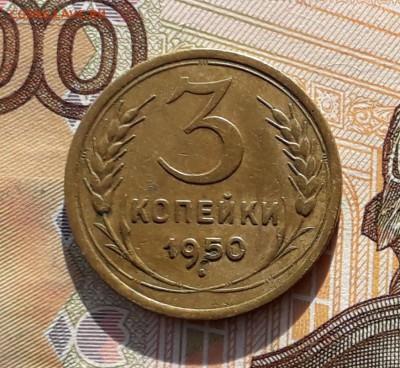 3 копейки 1950 до 19-02-2019 до 22-00 по Москве - 3 50 Р