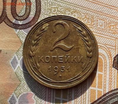 2 копейки 1931 до 19-02-2019 до 22-00 по Москве - 2 31 Р