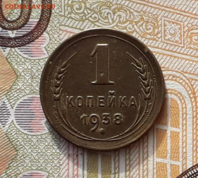 1 копейка 1938 до 19-02-2019 до 22-00 по Москве - 1 38 Р