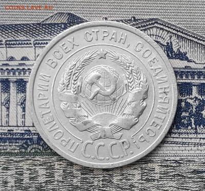 20 копеек 1924 до 19-02-2019 до 22-00 по Москве - 20 24 А