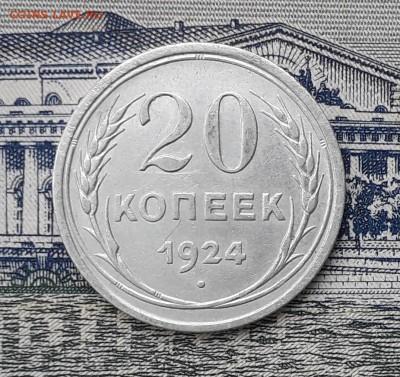 20 копеек 1924 до 19-02-2019 до 22-00 по Москве - 20 24 Р