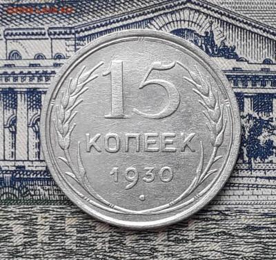 15 копеек 1930 до 19-02-2019 до 22-00 по Москве - 15 30 Р