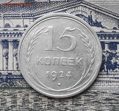 15 копеек 1924 до 19-02-2019 до 22-00 по Москве - 15 24 Р