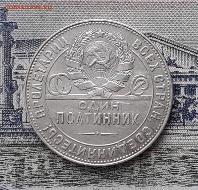 Полтинник 1924 ТР до 19-02-2019 до 22-00 по Москве - 50 24 ТР А