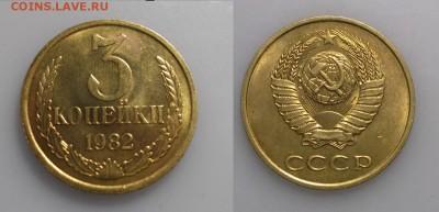 3 копейки 1982 Штемпельная до 19.02.2019 - 3 коп 1982 копия