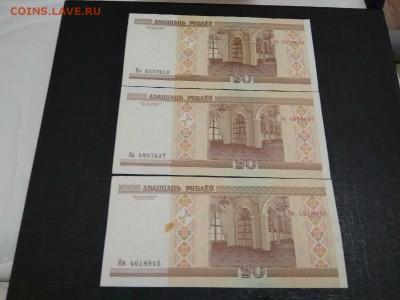 Беларусь 20 рублей 2000 года 3 штуки - 65