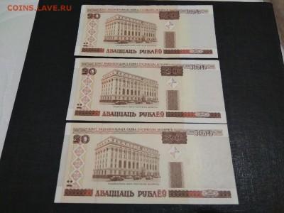 Беларусь 20 рублей 2000 года 3 штуки - 64