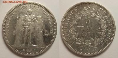 Франция 5 франков 1875 года  - 20.02 22:00 - IMG_20190211_070814