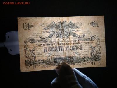 10 рублей Главнокомандования ВСЮР 1919 ГОДдо 22.02.19 - 6JHe03JKoOE