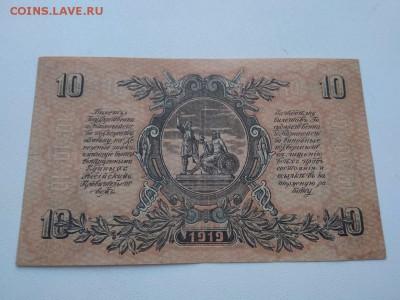 10 рублей Главнокомандования ВСЮР 1919 ГОДдо 22.02.19 - TI3QHgaH0N4