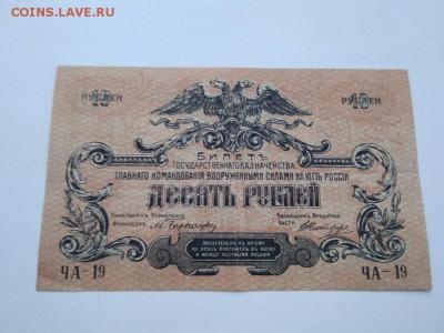 10 рублей Главнокомандования ВСЮР 1919 ГОДдо 22.02.19 - q4om5ytpWZQ