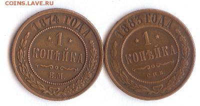 Копейки  1874- 1883 гг ( 2 шт )До 20.02.19 в 21- 00 по мск - 005