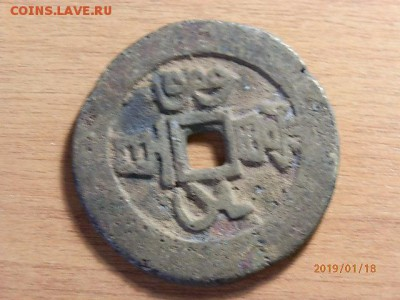 китайская монетка - P1182719.JPG