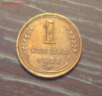 1 копейка 1935н до 24.02, 22.00 - 1 коп 1935_1