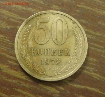50 копеек 1972 до 24.02, 22.00 - 50 коп 1972_1.JPG