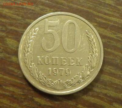 50 копеек 1979 блеск до 24.02, 22.00 - 50 коп 1979_1.JPG