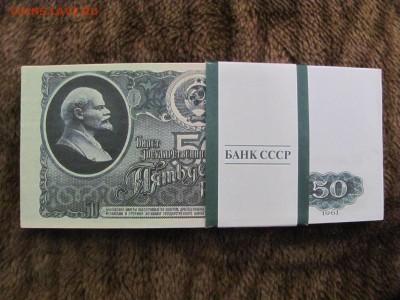50 рублей 1961 г. - IMG_4286.JPG
