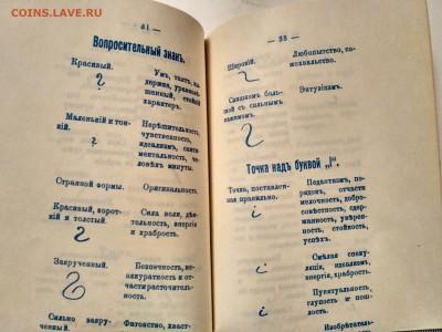 Графология В.Маяцкий репринт - IMG_20190218_010842_HDR