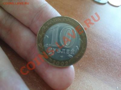 География в монетах)) - DSC00471.JPG