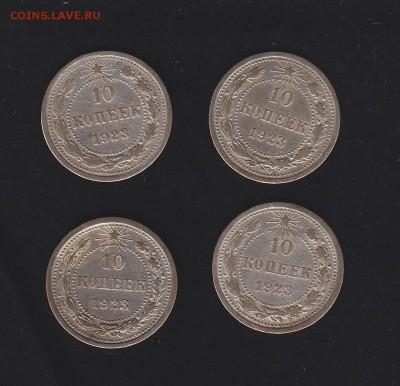 Специальный чекан на монетах 1923 года - 10-1-1