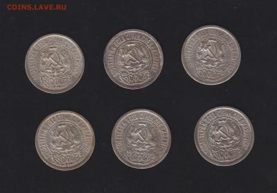 Специальный чекан на монетах 1923 года - 15-2-1