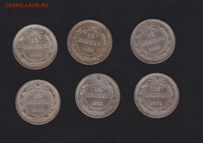 Специальный чекан на монетах 1923 года - 15-1-1