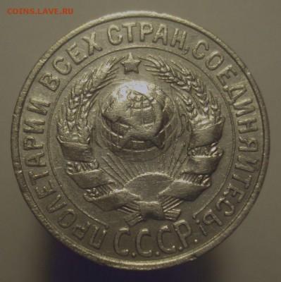 15 копеек 1927, шт. 2 А (АИФ №37), до 20.02.2019 в 22.00 мск - DSC00462.JPG