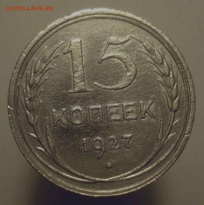 15 копеек 1927, шт. 2 А (АИФ №37), до 20.02.2019 в 22.00 мск - DSC00461.JPG