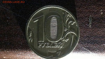 10 рублей 2010 спмд - CM190217-203617002