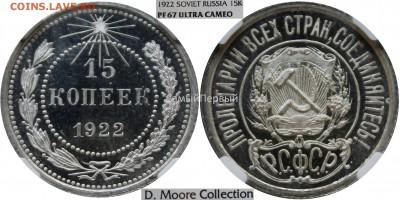 Специальный чекан на монетах 1923 года - 1922.15.1..JPG