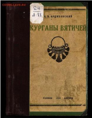 Литература по археологии - ZcPtpY7fcDo