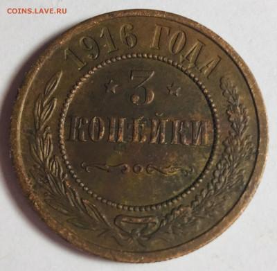3 копейки 1916 - IMG_5400