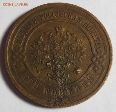 3 копейки 1916 - IMG_5401