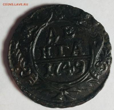 денга 1749 года - IMG_5402