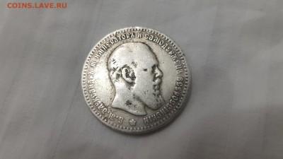 1 рубль 1891 год. - 20190219_233206
