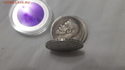1 рубль 1891 год. - 20190219_233226