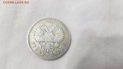 1 рубль 1891 год. - 20190219_233806