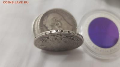 На оценку. 1 рубль 1815 год. - 20190219_234052
