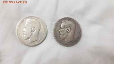 1 рубль 1896 и 1899 год. - 20190219_234549
