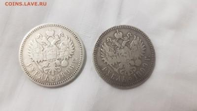 1 рубль 1896 и 1899 год. - 20190219_234600