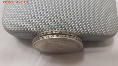 1 рубль 1896 и 1899 год. - 20190219_234637