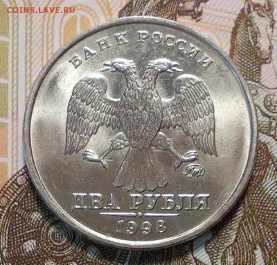 2 рубля 1998 мд Шт. Без обращения до 23.02.2019 - 2 1998 ммд.JPG