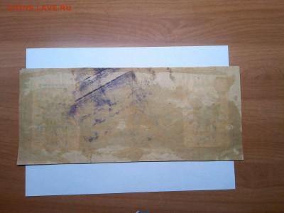 Хлебный заём, 1923г., до 23.02.19г. - IMG_20190212_200947_thumb