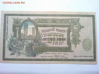 500 руб., заёмный билет, Владикавказ, до 23.02.19г. - IMG_20190219_231536_thumb