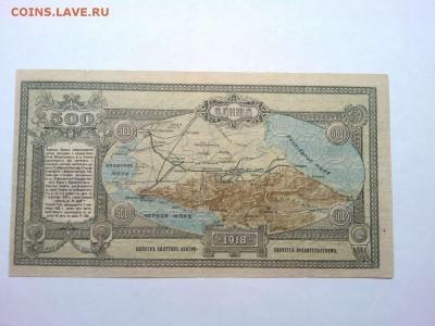 500 руб., заёмный билет, Владикавказ, до 23.02.19г. - IMG_20190219_231514_thumb