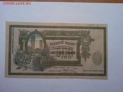 500 руб., заёмный билет, Владикавказ, до 23.02.19г. - IMG_20190219_231446_thumb