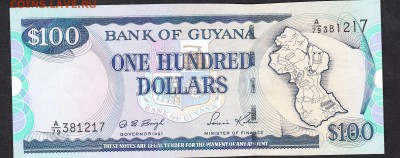 Гвиана 100$ пресс - 87