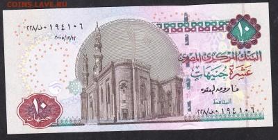 Египет 2005 10 фунтов пресс - 94а
